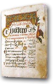 coptic_manuscript