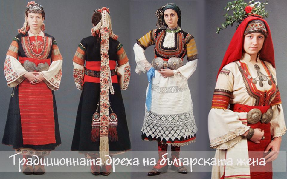 традиционна-носия