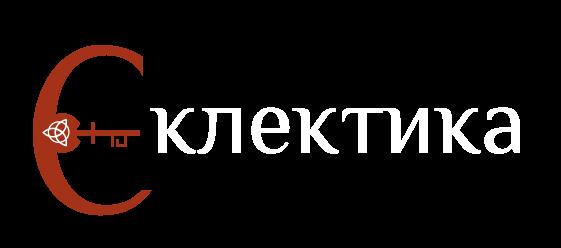 Еклектика