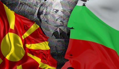 Северна Македония и България историческо минало и бъдеще
